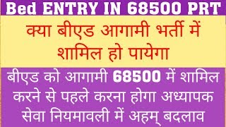 Bed will not eligible in 68500 without changes in niyamawali 1981.