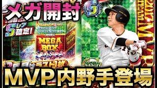 【プロ野球バーサス】MVP内野手登場!S確定メガボックスを今回も開封!魅力的な選手が大量だ!【プロ野球VS】#26
