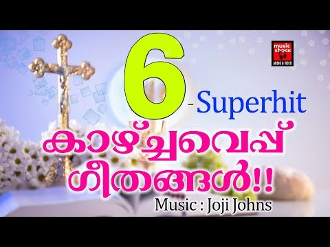 Xxx Mp4 Holy Communion Songs Christian Devotional Songs Malayalam 2018 Kazhchavepp Geethangal Joel Music 3gp Sex