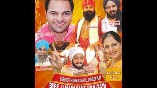 Bebe Ji Main Sant Ban Gaya - Gurchet Chitarkar - Funny Comedy Play Full video