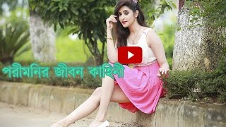 pori moni biography-পরীমনির জীবন কাহিনী
