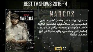 Top 10 Tv Series in 2015/2016 أفضل 10 مسلسلات ل
