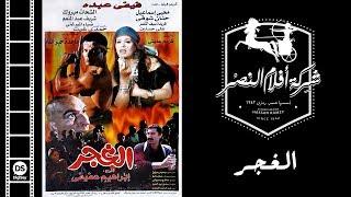 El Ghagar Movie | فيلم الغجر