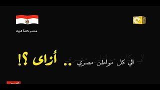 محمد منير - ازاى | كليب | Mohamed Mounir - Azay