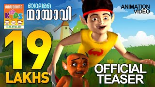 Mayavi 1 - Official Teaser of Super hit Animation Video for Kids