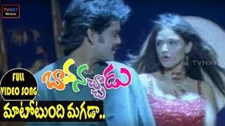 Bava Nachadu Movie | Maatotundhi Magada Video Song | Nagarjuna | Reema Sen | Simran | TVNXT Music