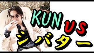 シバターがKUNの名前を動画で出した 物申す系Youtuberの存在意義www