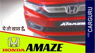 कितनी अमेजिंग है नई 2018 Honda Amaze, Launch Date, Digipad 2.0, Cruise control, Parking Sensors,