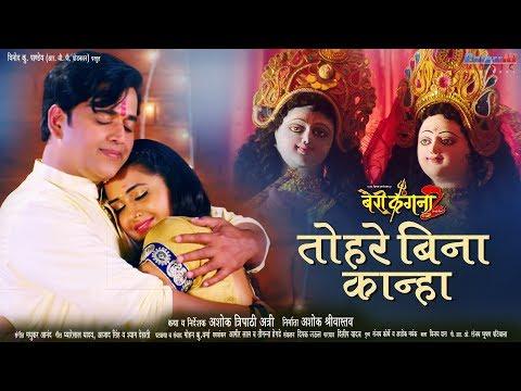 Tohre Bina Kaanha | तोहरे बिना कान्हा | Bairi Kangana 2 Song | New Bhojpuri Song | Ravi kishan