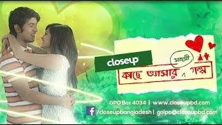 Closeup Kache Ashar Shahoshi Golpo | 2016 | The Proposal