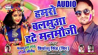 Hamro Balamwa Hate Manmauji |  Balamwa Sang Holi Khelab |  Priyanshu Singh (Veer) | HOLI SONG 2018