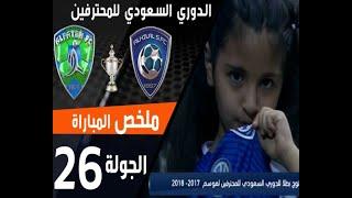 ملخص مباراة الهلال - الفتح ضمن منافسات الجولة 26 من الدوري السعودي للمحترفين