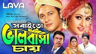 Shobai To Bhalobasha Chay   সবাই তো ভালবাসা চায়   Emon   Purnima   Razzak   Bangla Full Movie