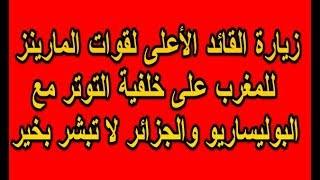 زيارة القائد الأعلى لقوات المارينز للمغرب على خلفية التوتر مع البوليساريو والجزائر لا تبشر بخير