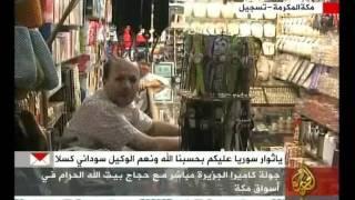 جولة كاميرا الجزيرة مباشر مع الحجاج في أسواق مكة