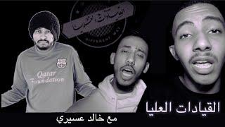 خالد عسيري و القيادات العليا : جوا الجك