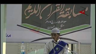 Jamia Islamia Bhatkal Student Nabeeg Barmawar - Musabiqa Quran Ul Kareem - Akkalkuwa