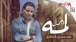 Aly Hussain Elsadeq - Hal Alena Ramadan 2018 علي حسين الصادق -هلّ علينا رمضان (أجمل لمه)