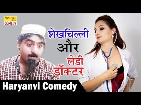 Xxx Mp4 शेख चिल्ली और लेडी डॉक्टर Hariram Tufan New Fuuny Comedy Best Comedy Indian Masala 2017 3gp Sex