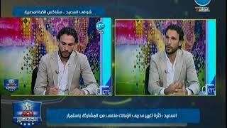 شوقي السعيد يكشف مفاجأة عن أسباب أزمة حسام ميدو وحسني عبد ربه في الإسماعيلي