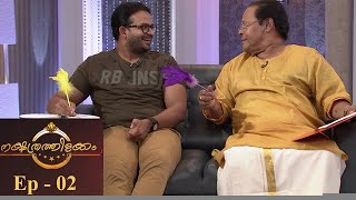 Nakshathrathilakkam I Ep 02 - With Jayasurya & Innocent I Mazhavil Manorama