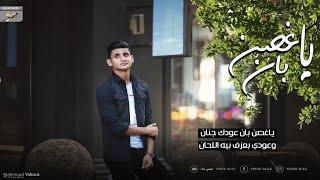 يا غصن بان - يحيي علاء (Lyrics Video) | Ya 8osn ban - Yahia Alaa