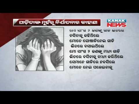 Xxx Mp4 Rape Attempt On Odia Actress Statement Of Victim 3gp Sex