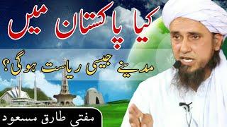 Kya Pakistan Ki Riyasat Madina Jaisi Hogi | Mufti Tariq Masood Sahab | Islamic Views |