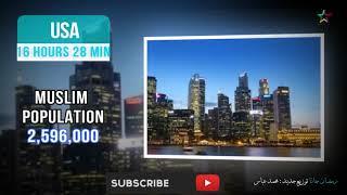 رمضان جانا توزيع جديد   عدد ساعات الصوم و عدد المسلمون فى جميع الدول الأسلامية 💙🌙 HD 1080