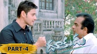 Dookudu Telugu Movie Part 4 - Mahesh Babu, Samantha, Brahmanandam - Srinu Vaitla