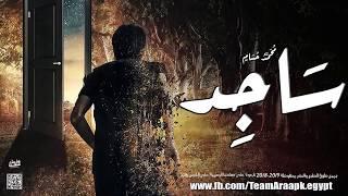 ساجد - قصة رعب صوتية - قصص جن - محمد حسام - horror stories