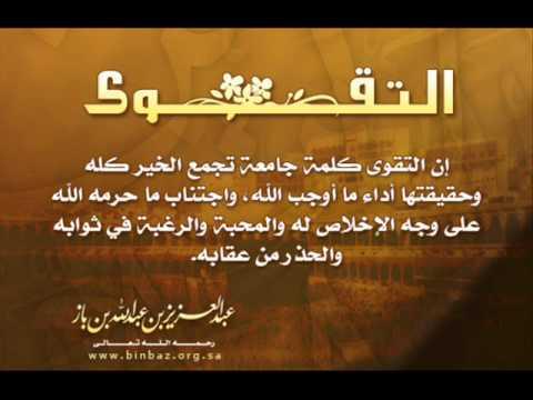 الشيخ عبد الرزاق البدر التقوى