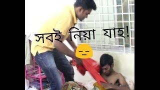 New Bangla Funny Video | Bachelor Part 2 ব্যাচেলর |#MessLife 2017 | Project 69,tawhid afridi