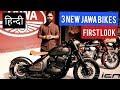 2018 Jawa, Jawa 42, Perak Bikes - First Look | Hindi