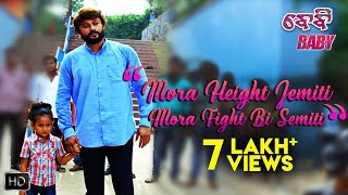 Mora Height Jemiti Mora Fight Bi Semiti | Scene | Baby | Odia Movie | Anubhav Mohanty | Preeti