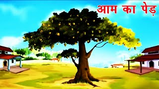 Akbar Birbal – Aam Ka Ped – आम का पेड़ - Animation Moral Stories For Kids In Hindi