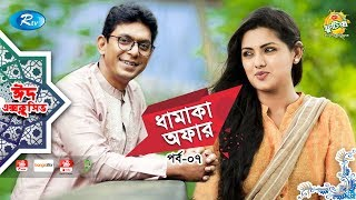 Dhamaka Offer | EP 07 | Ft. Chanchal Chowdhury, Tisha | Eid Special Drama Serial | Eid Natok 2019
