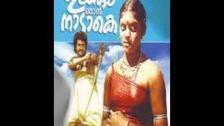 Uyarum Njan Nadake 1985:  Full Malayalam Movie
