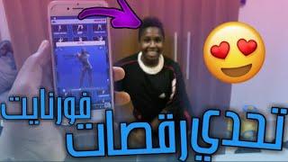 تحدي رقصات فورتنايت(مع صديقي ماجد)!!