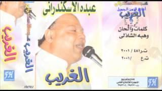 عبده الأسكندرانى - أول كلامي قصدتك