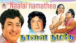 Naalai Namathe  MGR super hit full movie | நாளை நமதே