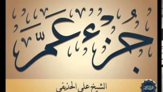 الشيخ علي الحذيفي جزء (( عم )) كامل