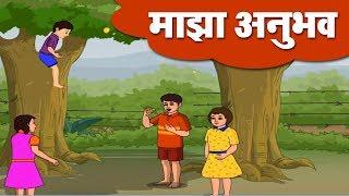 माझा अनुभव - Home Revise 6th Std. Maharashtra Board English Medium Marathi