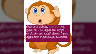 மனதை கட்டுப்படுத்தும் வழிகள் |மந்திரம் | மனதை ஒரு முகப்படுத்துதல் mind control tamil mind relax song