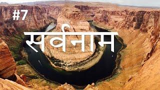 Marathi Grammar_Sarvanaam_सर्वनाम HD #7