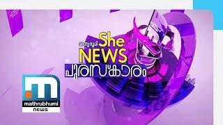 She News Prize To Celebrate FiveYears Of She News | Mathrubhumi News