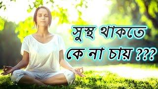 সুস্থ থাকতে কে না চায় ??? মেডিটেশন করার পদ্ধতি |  নিয়মিত Meditation করি নিজেকে সুস্থ রাখি  bangla