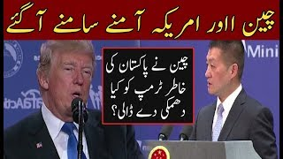 China Took Stand For Pakistan | Neo News