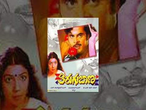 Xxx Mp4 Tirugu Baana Kannada Full Movie 3gp Sex