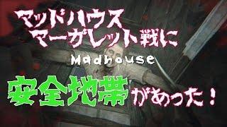 バイオハザード7 Madhouse マーガレット戦は、ここなら安全